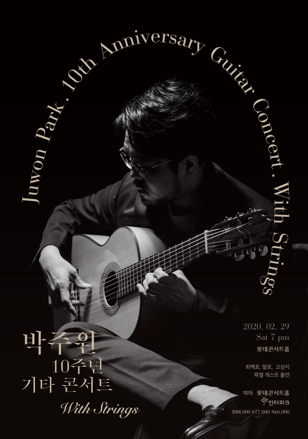 박주원데뷔10주년공연.jpg