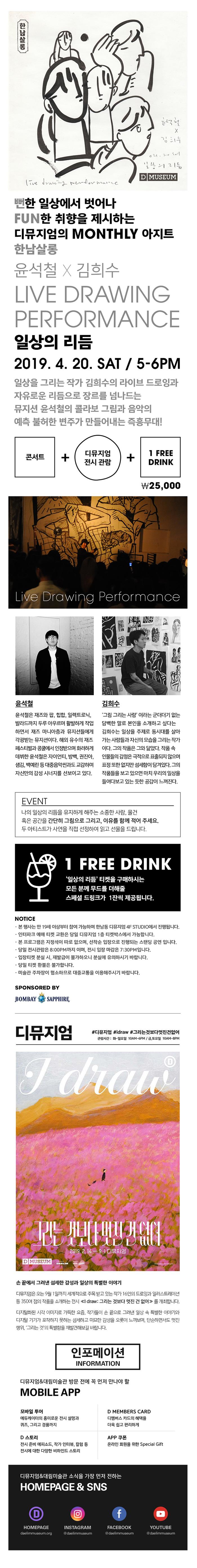 Idraw_한남살롱_4월_인터파크(1)-.jpg