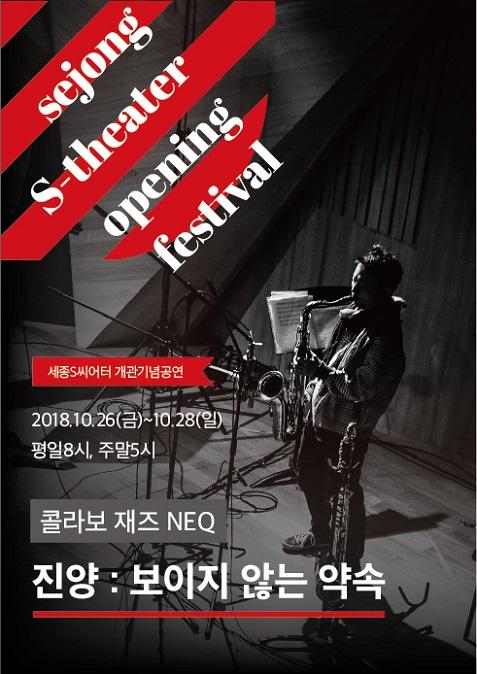 NEQ 단독공연 포스터 이미지.jpg
