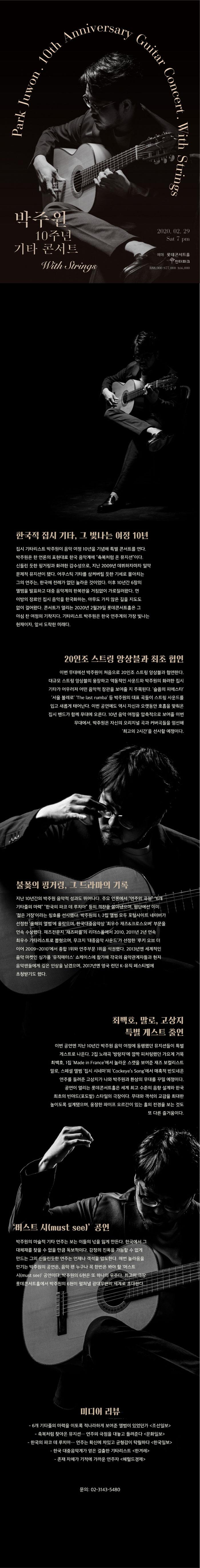 박주원 10주년 공연.png