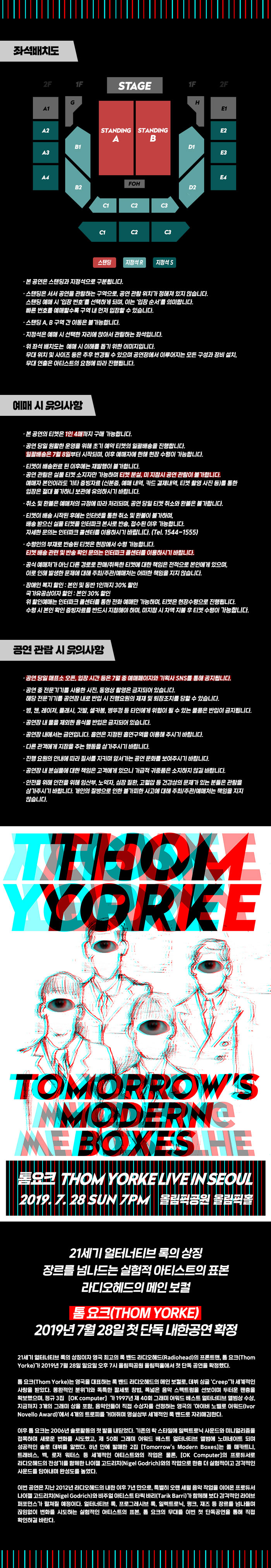 톰 요크 내한공연 포스터.jpg