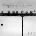 ⚡임인건 Lim In Gun  [Rhapsody in Gunsan]  Wonderstand Music/2020