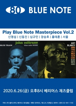 [6/26] Blue Note Masterpiece VOL2(대구)