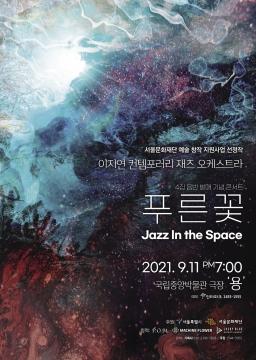 이지연 컨템포러리 재즈 오케스트라 '푸른 꽃'