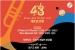 43회 라이브클럽데이 초대 이벤트 (종료)