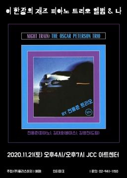 이 한장의 피아노 트리오 앨범과 나  '오스카 피터슨 트리오(Oscar Peterson Trio)'