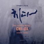 ⚡정은혜 Eunhye Jeong [The Colliding Beings, CHI-DA] Audioguy/2020