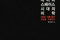 [사이버스페이스 시대의 미학]  -  심혜련