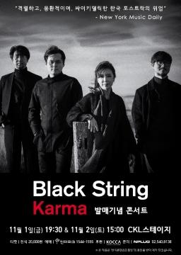 블랙 스트링(Black String)