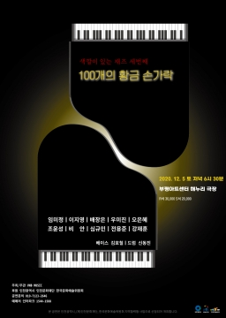 색깔이 있는 재즈 Vol.3 - 10인의 멋진 재즈피아니스트들