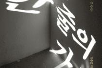 [이 한줄의 가사 ; 한국대중음악사의 빛나는 문장들]   - 이주엽