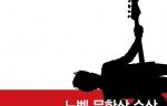 [음유시인 밥 딜런]  -  손광수